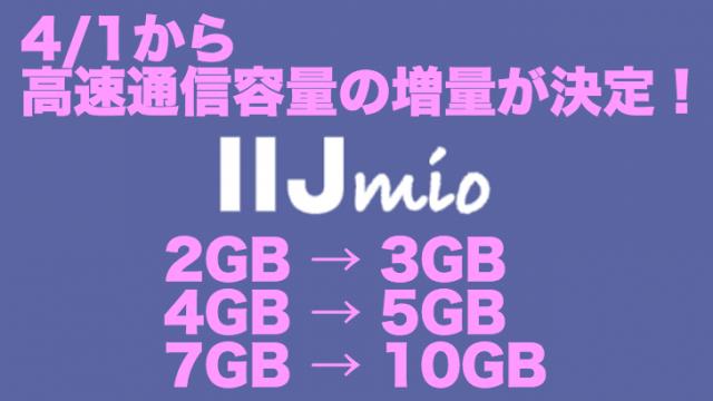 iij-up