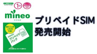 news-20150226-mineo