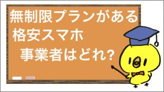kakuyasusumaho-nolimit