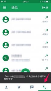 hangout-dial1