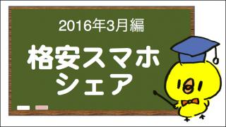 kakuyasusumaho-share201603