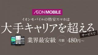 eaon-mobile