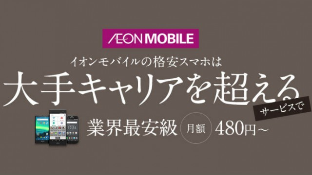 eaon-mobile