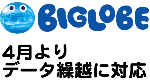 BIGLOBE−0324