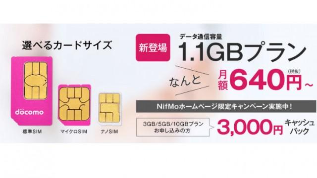 nifumo1.1